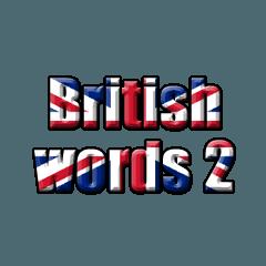 英国柄の英語ワード2