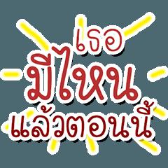 พูดไทยทุกคำสาบเมืองได้ยังไง ภาค 2