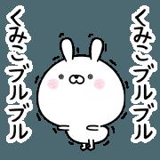 สติ๊กเกอร์ไลน์ pikopiko move! Kumiko
