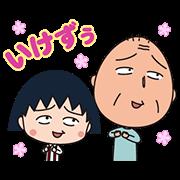"""สติ๊กเกอร์ไลน์ Animated emoticon """"Chibi Maruko Chan"""""""