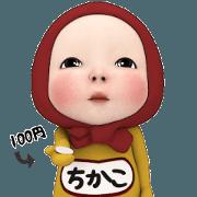 สติ๊กเกอร์ไลน์ Red Towel#1 [Chikako] Name Sticker