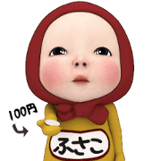 สติ๊กเกอร์ไลน์ Red Towel#1 [Fusako] Name Sticker