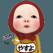 สติ๊กเกอร์ไลน์ Red Towel#1 [Yasuyo] Name Sticker