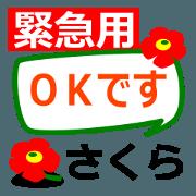 สติ๊กเกอร์ไลน์ Emergency case[sakura]