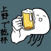 สติ๊กเกอร์ไลน์ Muscle Jellyfish UENO Mania