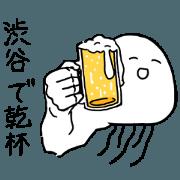 สติ๊กเกอร์ไลน์ Muscle Jellyfish SHIBUYA Mania