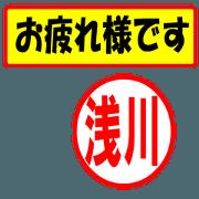 สติ๊กเกอร์ไลน์ Use your seal (For asakawa)