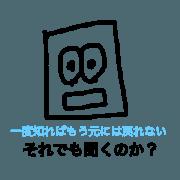 สติ๊กเกอร์ไลน์ Chuuni conversations