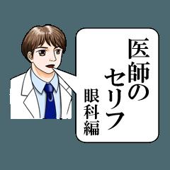 医師のセリフ(眼科編)