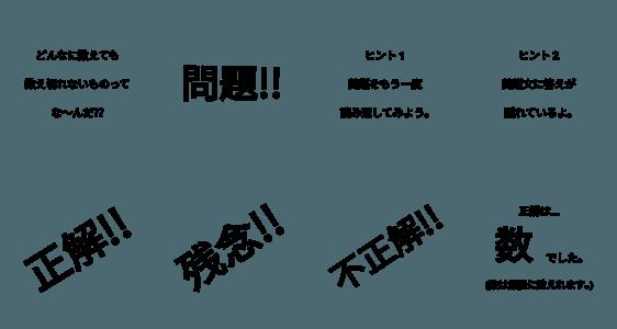 สติ๊กเกอร์ไลน์ japanese Quiz 4