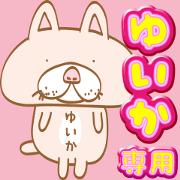 สติ๊กเกอร์ไลน์ Yuika only/Middle-aged male cat