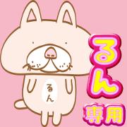 สติ๊กเกอร์ไลน์ Lun only/Middle-aged male cat