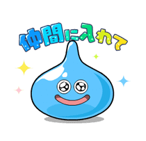 DRAGON QUEST Animated Stickers sticker #2779681