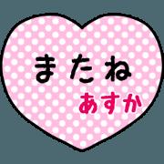 สติ๊กเกอร์ไลน์ Animation! okappa girl asuka.