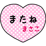 สติ๊กเกอร์ไลน์ Animation! okappa girl masako.