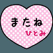 สติ๊กเกอร์ไลน์ Animation! okappa girl hitomi.