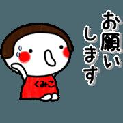 สติ๊กเกอร์ไลน์ Animation! okappa girl kumiko.