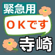 สติ๊กเกอร์ไลน์ Emergency use[terasaki]