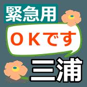 สติ๊กเกอร์ไลน์ Emergency use[miura]