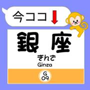 สติ๊กเกอร์ไลน์ Now! I'm here Ginzasen,Fukutoshinsen