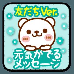 元気がでるメッセージ【友だちVer.】