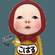 สติ๊กเกอร์ไลน์ Red Towel#1 [Koharu] Name Sticker