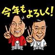 よしもと芸人vol.4~新春編~