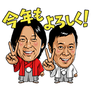 สติ๊กเกอร์ไลน์ YOSHIMOTO ENTERTAINERS Vol.4