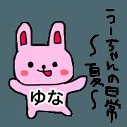 สติ๊กเกอร์ไลน์ U-chann summer yuna