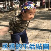 สติ๊กเกอร์ไลน์ PAN WEI-CHENG