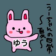 สติ๊กเกอร์ไลน์ U-chann summer yuu