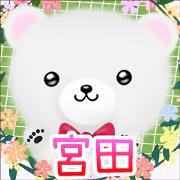 สติ๊กเกอร์ไลน์ Miyata Kuma Name Sticker