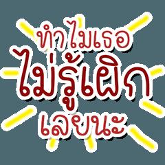 พูดไทยทุกคำสาบเมืองได้ยังไง ภาค 3