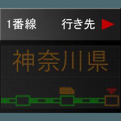 電光掲示板ですが 5 神奈川駅名編