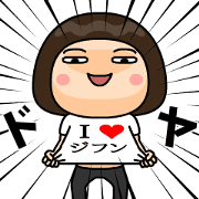 สติ๊กเกอร์ไลน์ Print of I Love Jihun