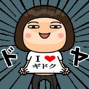 สติ๊กเกอร์ไลน์ Print of I Love Gidoku