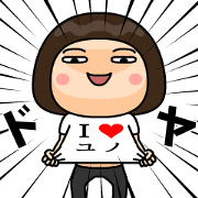 สติ๊กเกอร์ไลน์ Print of I Love Yuno