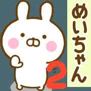 สติ๊กเกอร์ไลน์ Rabbit Usahina meichan 2