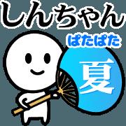 สติ๊กเกอร์ไลน์ SHIN-Chan SUMMER (JAPAN)