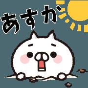 สติ๊กเกอร์ไลน์ It moves! Full power cat 3[Asuka]