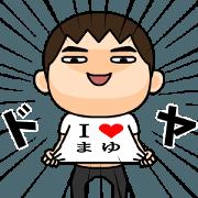สติ๊กเกอร์ไลน์ Print of I Love Mayu
