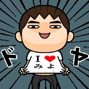 สติ๊กเกอร์ไลน์ Print of I Love Miyo
