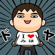 สติ๊กเกอร์ไลน์ Print of I Love Miho