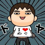 สติ๊กเกอร์ไลน์ Print of I Love Megu