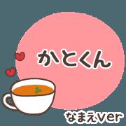 สติ๊กเกอร์ไลน์ katokun_os
