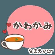 สติ๊กเกอร์ไลน์ kawakami_os