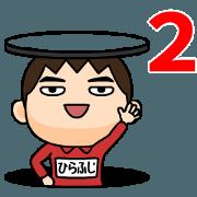 สติ๊กเกอร์ไลน์ Hirafuji wears training suit 2.