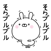 สติ๊กเกอร์ไลน์ pikopiko move! Sora