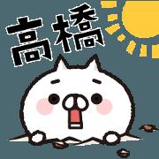 สติ๊กเกอร์ไลน์ It moves! Full power cat 3 [Takahashi]