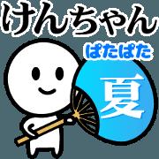 สติ๊กเกอร์ไลน์ KEN-Chan SUMMER (JAPAN)